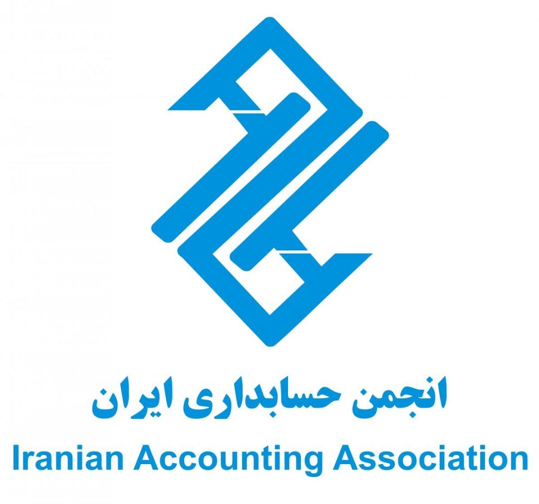 انجمن حسابداری ایران