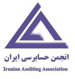 انجمن حسابرسی ایران